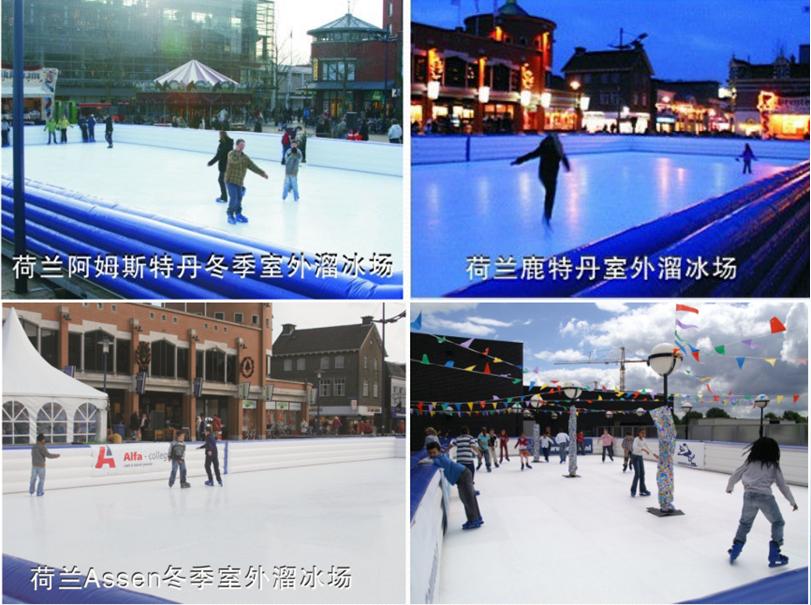 荷兰冬季室外溜冰场